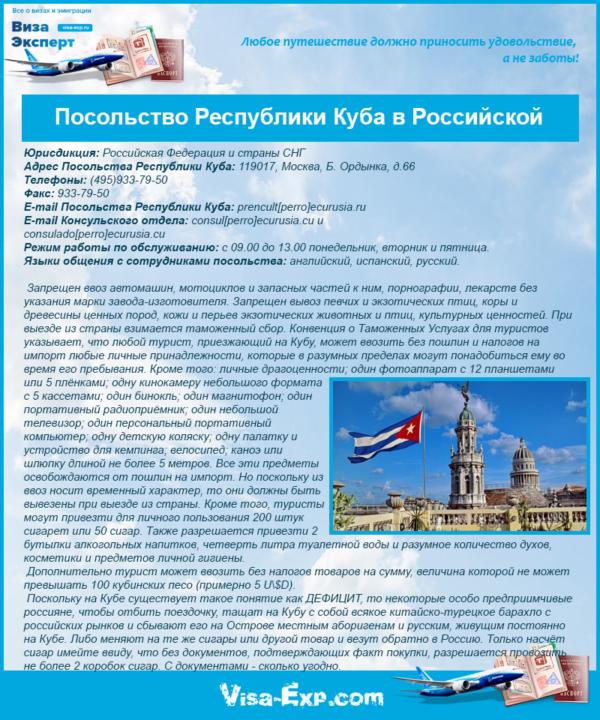 Посольство Республики Куба в Российской Федерации