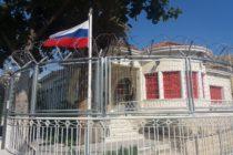 Посольство России на Кипре