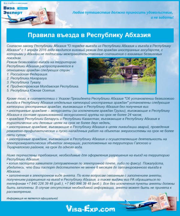 Правила въезда в Республику Абхазия