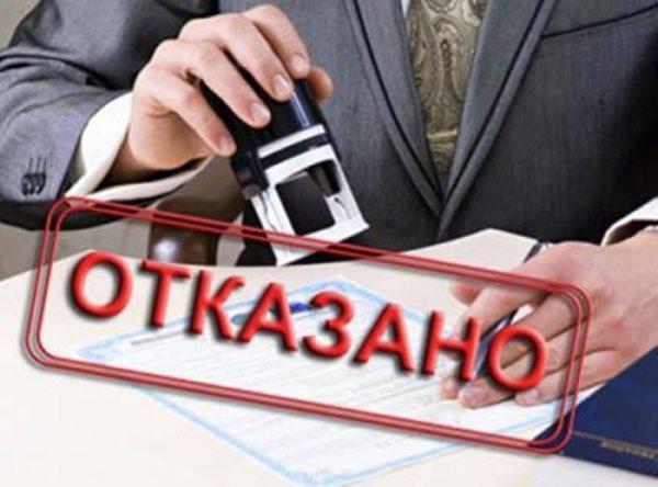 Причины отказа в выдаче разрешения чаще всего из-за заполнения документов с ошибками