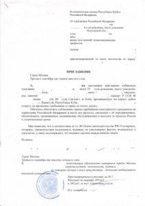 Приглашение иностранного гражданина в Россию физическими лицами