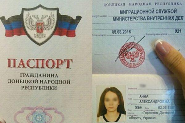 Пример паспорта гражданина ДНР