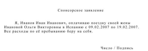 Пример составления спонсорского письма