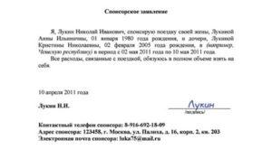 Пример спонсорского письма на шенгенскую визу