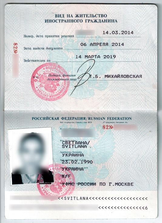 Пример ВНЖ иностранного гражданина