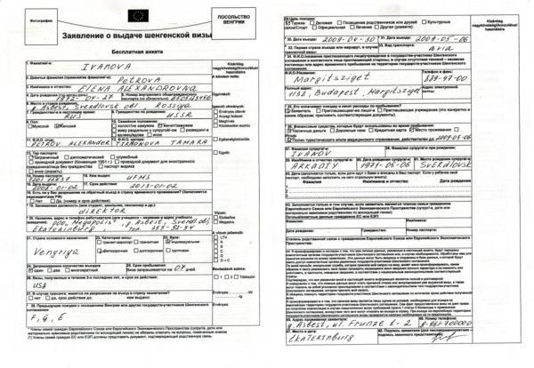 Пример заполнения анкеты для получения шенгенской визы