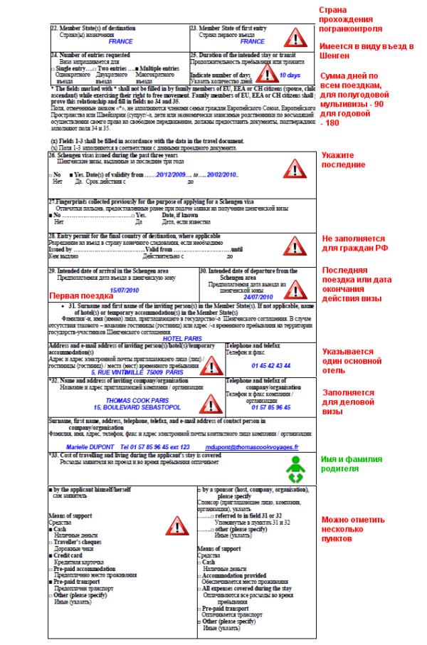 Пример заполнения анкеты на визу в Испанию, 2, 3 стр.