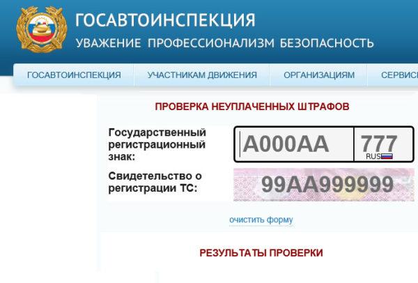 Проверка штрафа на официальном сайте ГИБДД