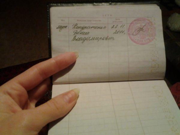 Ребенок должен быть вписан в паспорт