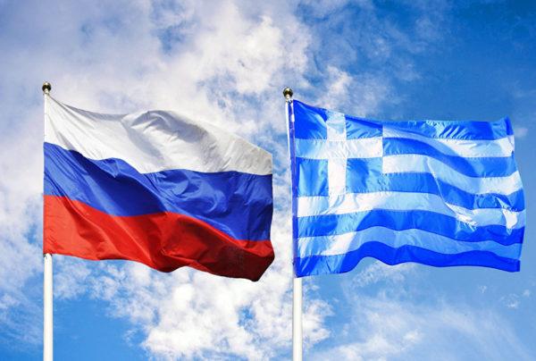 Россия и Греция - сотрудничество