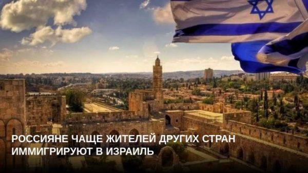 Россия заняла первое место по числу иммигрантов в Израиль