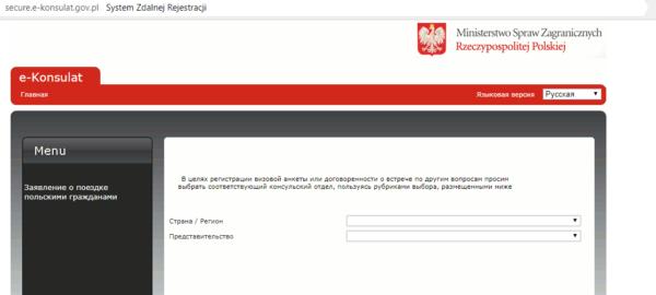 Изображение - Виза в польшу за покупками sayt-konsulstva-polshi-600x270