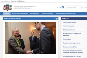 Сайт МИД Латвии