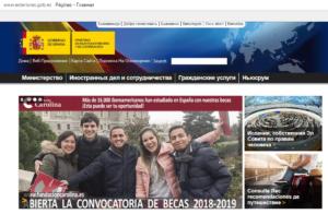 Сайт Посольства Испании
