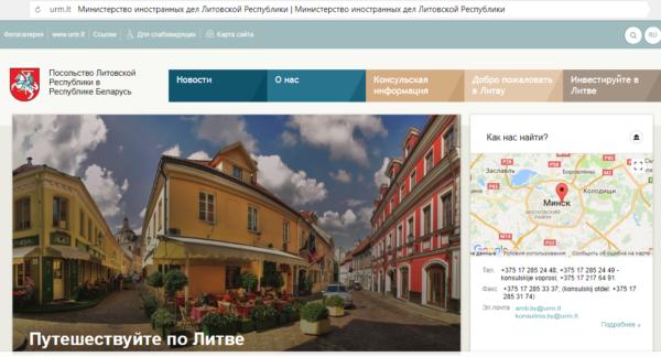 Сайт посольства Литвы