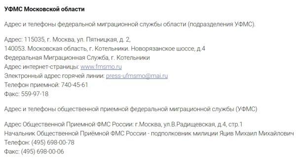 УФМС Московской области