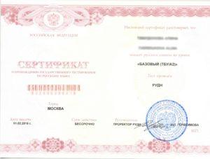 Сертификат о прохождении теста по русскому языку