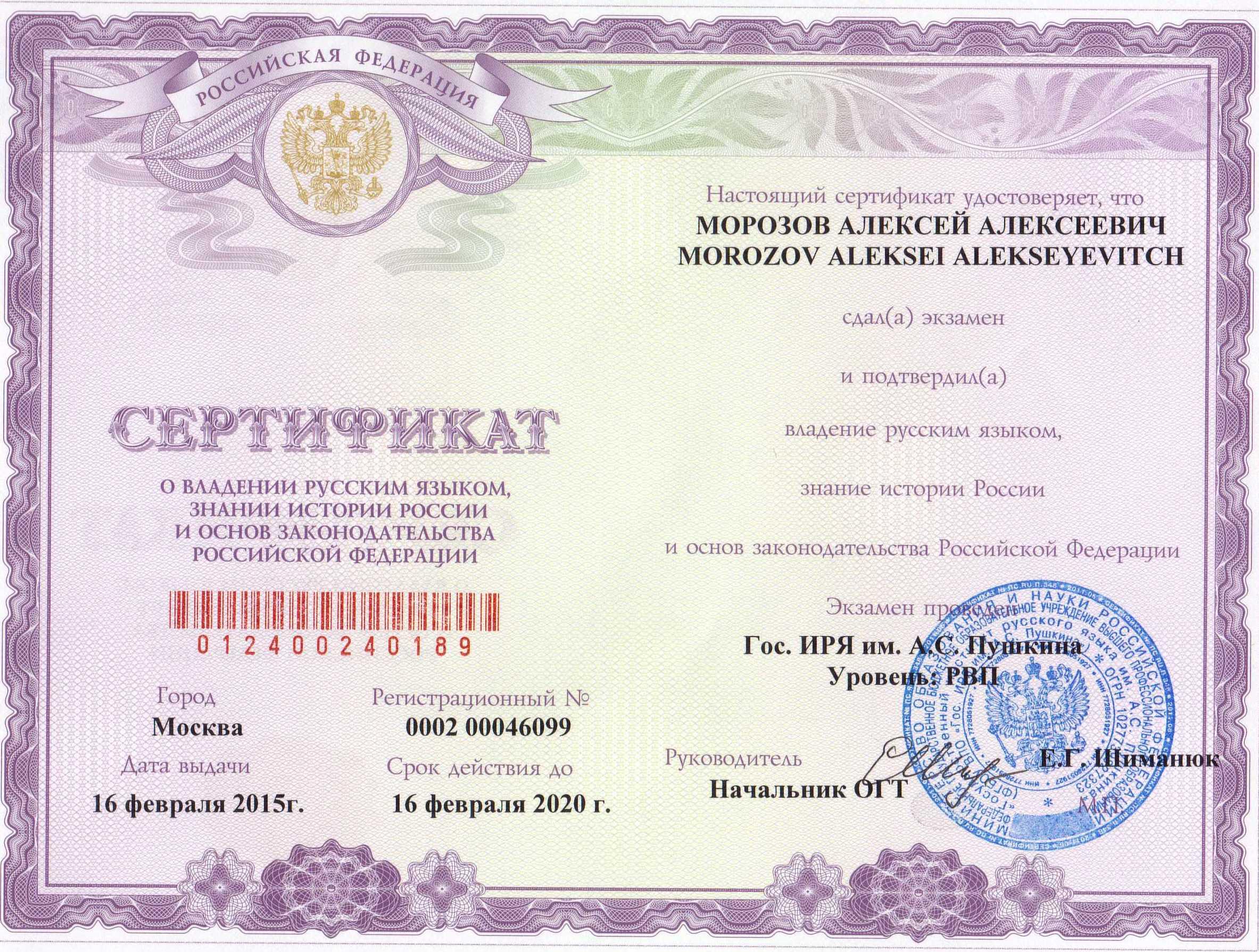 Нужен ли сертификат на знание русского языка для подачи гражданство рф