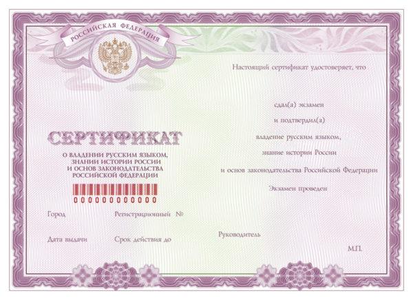 Сертификат по результатам комплексного экзамена для иностранных граждан