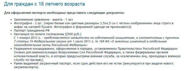 Список документов для оформления загранпаспорта нового образца лицам после 18 лет
