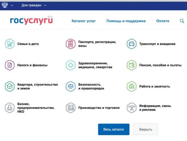 Список государственных и муниципальных услуг ЕГПУ