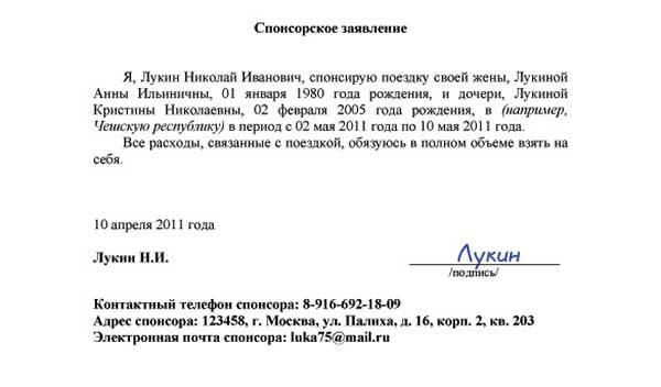 Спонсорское письмо на визу, пример