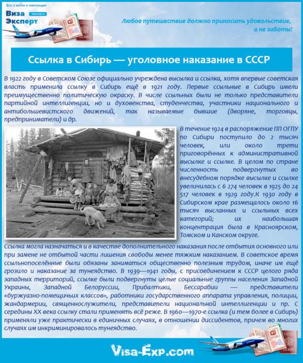 Ссылка в Сибирь — уголовное наказание в СССР