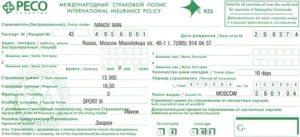 Изображение - Виза в польшу за покупками strahovoy-polis-1-300x137