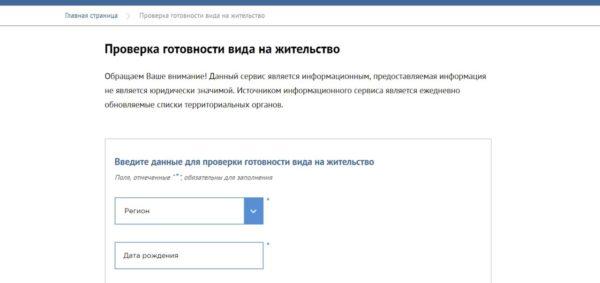 Изображение - Как проверить готовность внж stranitsa-proverki-gotovnosti-vnzh-600x283