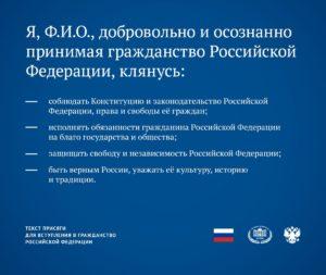 Текст присяги для вступления в гражданство РФ