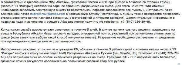 Требования МИД Абхазии