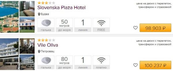 Цены на отдых
