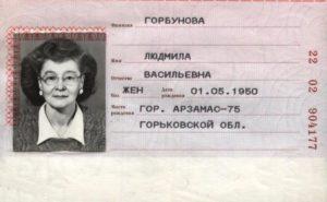 Удостоверяющий личность документ