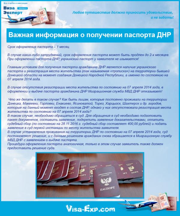 Важная информация о получении паспорта ДНР