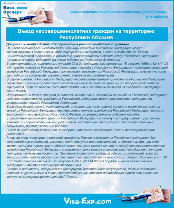 Въезд несовершеннолетних граждан на территорию Республики Абхазия