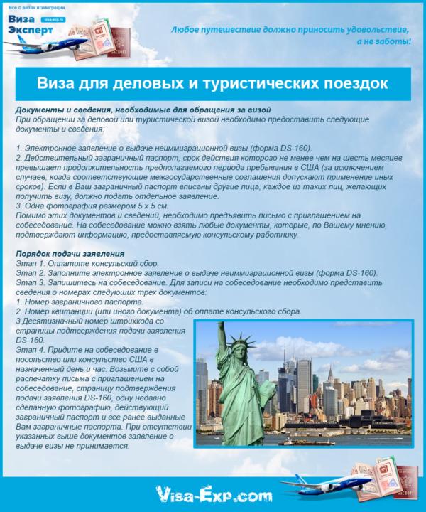Виза для деловых и туристических поездок
