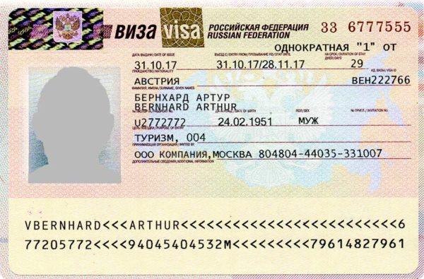 Виза РФ