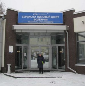 Визовый центр Болгарии