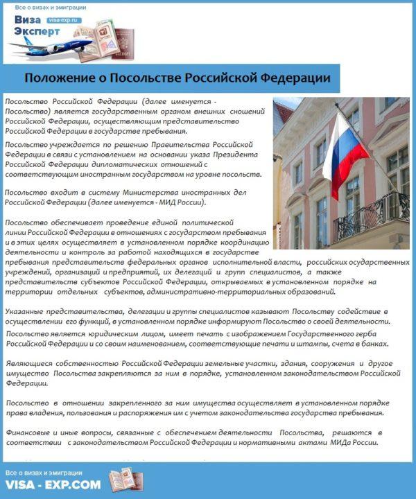 Положение о Посольстве Российской Федерации