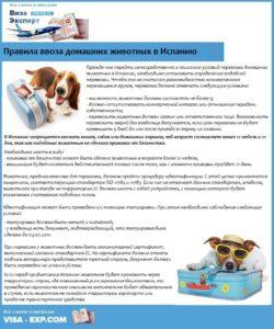 Правила ввоза домашних животных в Испанию
