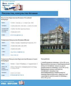 Посольства, консульства Испании