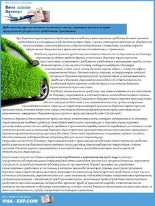 Действия лиц при наступлении страхового случая, страховые выплаты и право предъявления регрессного требования страховщика