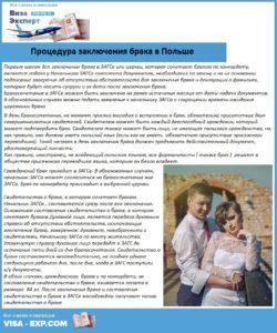 Процедура заключения брака в Польше