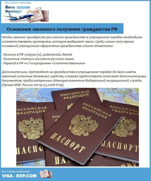 Основания законного получения гражданства РФ