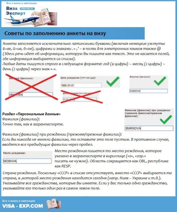 Советы по заполнению анкеты на визу