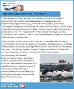 Аэропортная транзитная виза – категория А