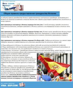 Общие правила предоставления гражданства Испании