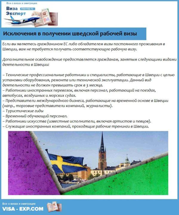 Исключения в получении шведской рабочей визы
