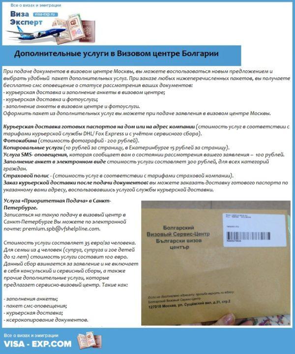 Дополнительные услуги в Визовом центре Болгарии