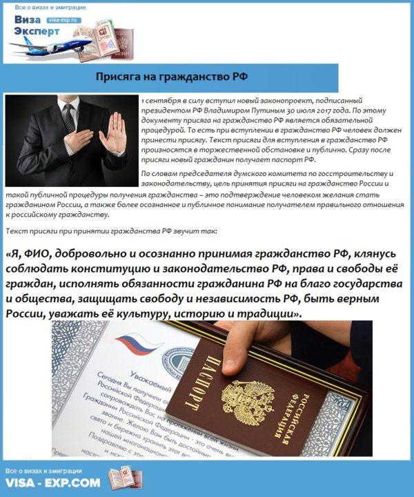 Присяга на гражданство РФ